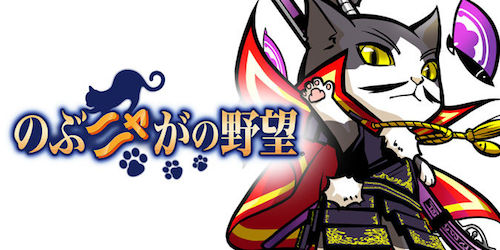 File:Samurai Cats logo (Japanese).jpg