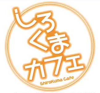 File:Polar Bear Cafe (Japanese logo).jpg