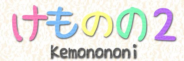 kemonononi shutdown Shutdown notice on the site's main page kemonochan, also known as kemonononi, was a kusaba x-based image board for japanese kemono style furry artwork contents.