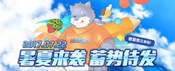 Furry Event China 2017 promotional image